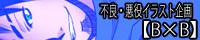 【B×B】概要ページへジャンプ☆