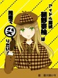 アイドル探偵朝野奈柚は推理でバズりたい!