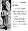 千年巫女の代理人 リファニアの高級船員の服