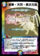 センエースのデュエマオリジナルカード:滅華・天閃・異次元砲