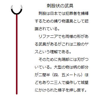 千年巫女の代理人 刺股状の武具