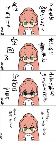 MYマイナちゃん