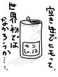 ヒモな空き缶