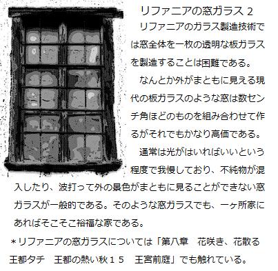 千年巫女の代理人 リファニアの窓ガラス2