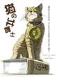 【#draw_for_japan】×猫の弁護士