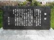 芥川龍之介「蜜柑」の碑