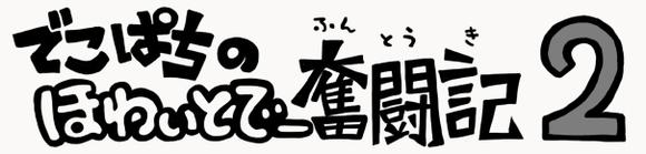 奮闘記2タイトル
