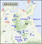 香春岳城攻防戦2