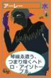 <夢限界>グリーム・ゾンビ・にて・エン