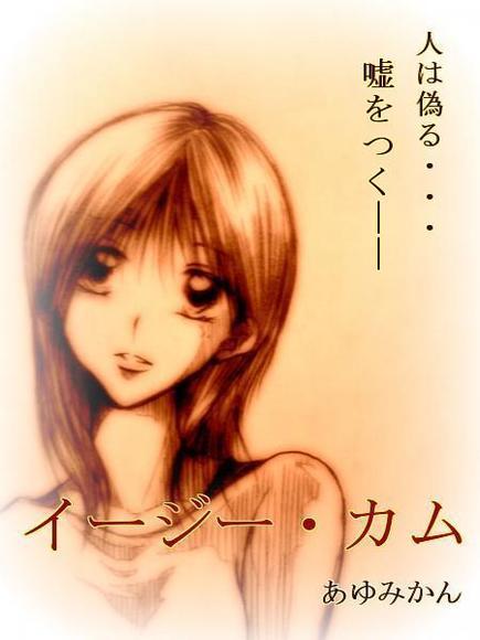 小説『イージー・カム』001