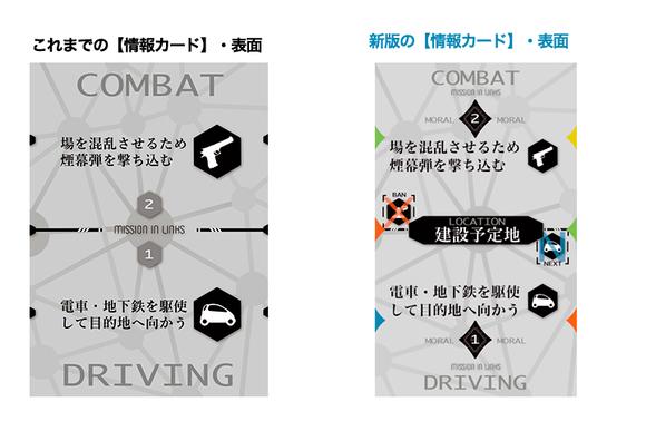 Mission in LInks 新カード_1