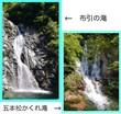 布引の滝と五本松かくれ滝