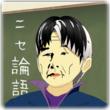高橋源一郎(裸眼)
