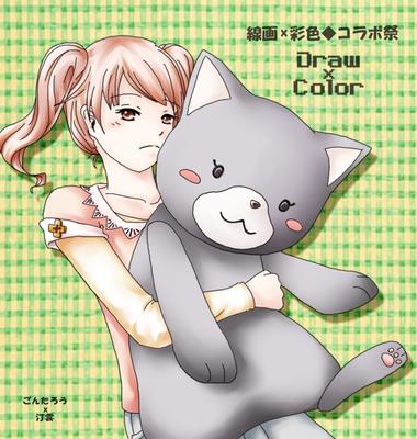 【線×色】猫が好き(線画:ごんたろう さま)