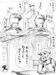 エコ魔導士、漫画、ページ:5