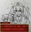 冥探偵☆楽雪ちゃんだぞい! 冥探偵楽雪