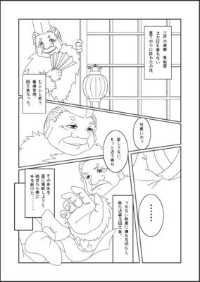 【コラボ侍】黒船屋にて1