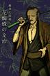 雅~ジ・アサシン~挿絵11話2