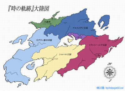 『時の軌跡』大陸図
