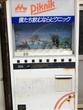 壊れた古い自動販売機。