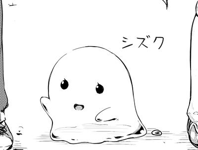 コミック版シズク