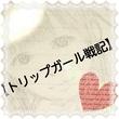 小説【トリップガール戦記】表紙画