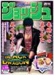 週刊ジョッシュ64