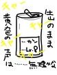 モテタイ空き缶
