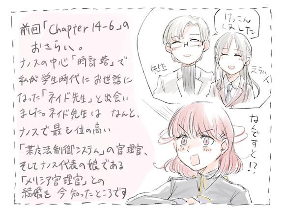 chapter14-7記載あらすじ