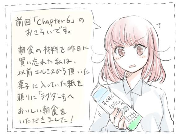 chapter6-2記載あらすじ
