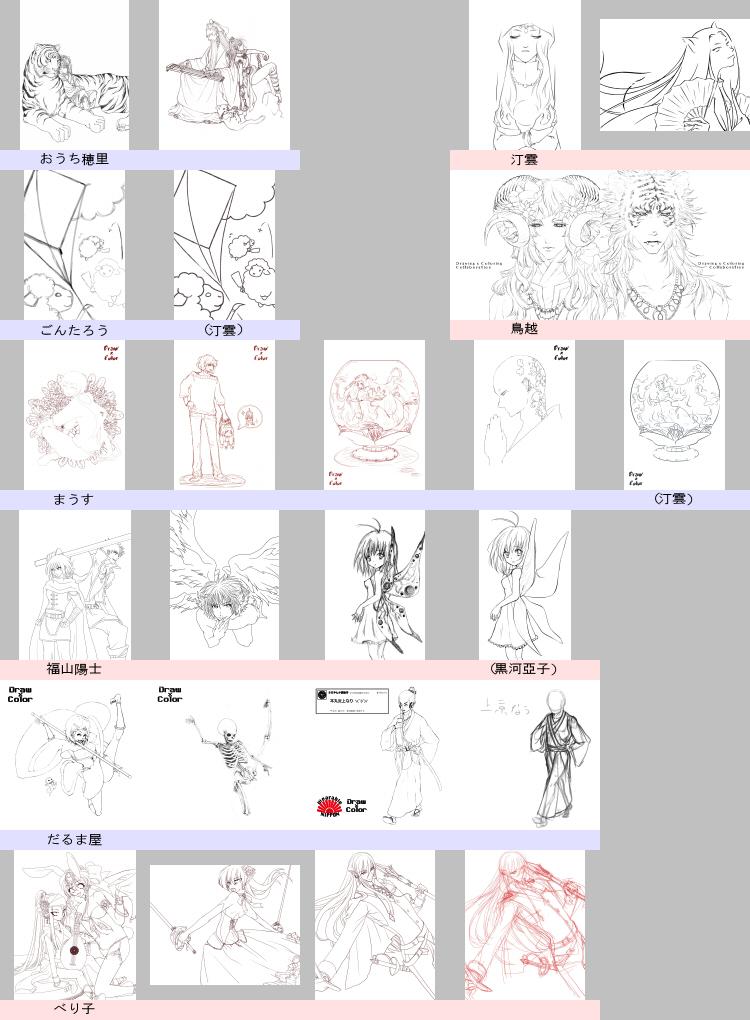 【線画×彩色◆コラボ祭Ⅱ】線画まとめ1