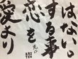 """""""恋→愛""""と言う漢字の順番なんだねぇ~!"""