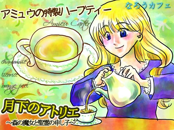 【なろうカフェ】アミュウの特製ハーブティー