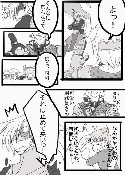 【Jの依頼】悪友