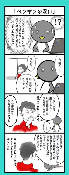 4コマ漫画「ペンギンの呪い」