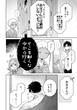 家出漫画4