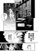 インプに転生【第六話】-03