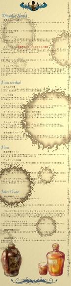 海竜亭menu ~ドリンク~