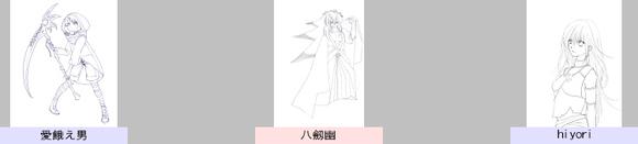 【線×色Ⅳ】線画まとめ3
