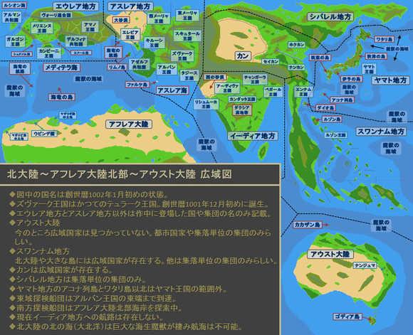女神に誘われ異世界へ 広域地図(北大陸全図、アフレア大陸北部、ア