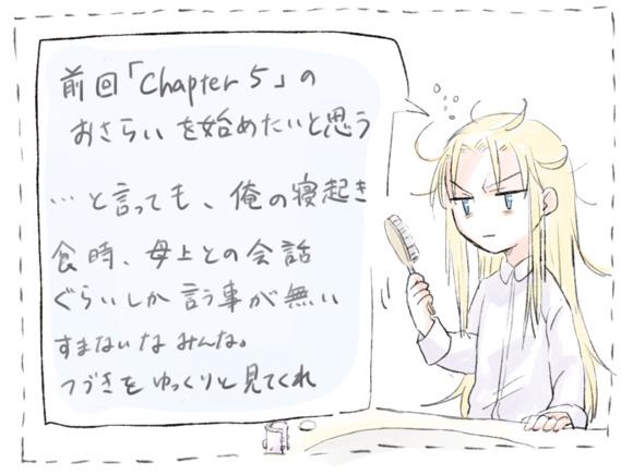 chapter5-2記載あらすじ
