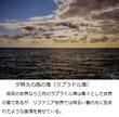"""千年巫女の代理人 夕映えの""""西の海"""""""