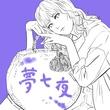 白鳥麗子(夢七夜)