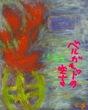 燃える松明(ファンアート)