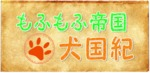 もふもふ帝国犬国紀 ロゴ正式版
