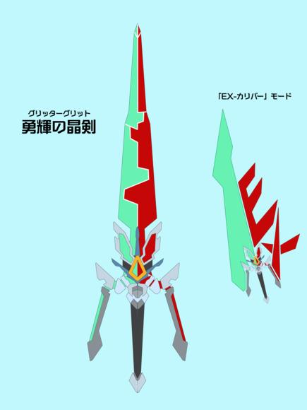 勇輝の晶剣