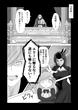 恋プリ漫画