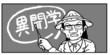 日本お仕事本文挿絵01
