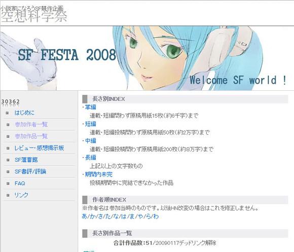 空想科学祭2008サイトイメージ