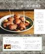騎士修道会の料理本6ページ目